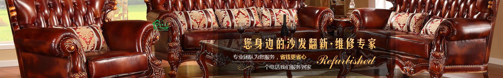 重庆沙发维修翻新