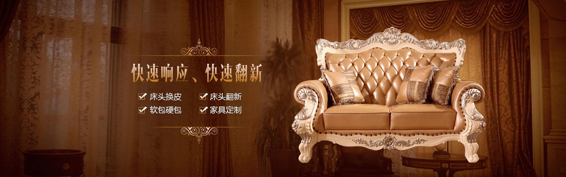 重庆沙发翻新