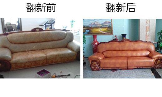 真皮沙发翻新维修前后对比