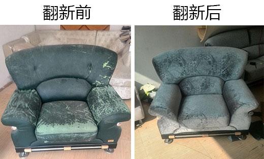 重庆家用沙发翻新前后