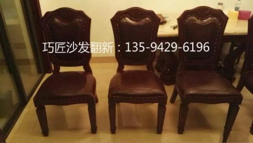 家用餐椅翻新换皮
