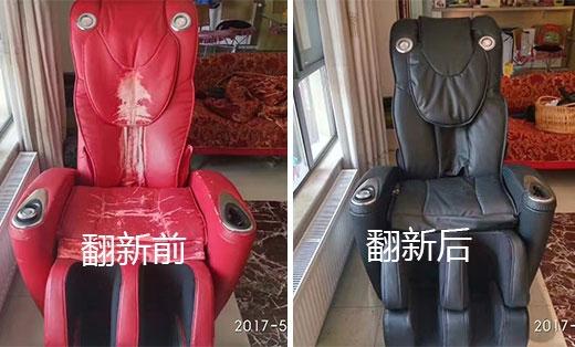 按摩椅翻新