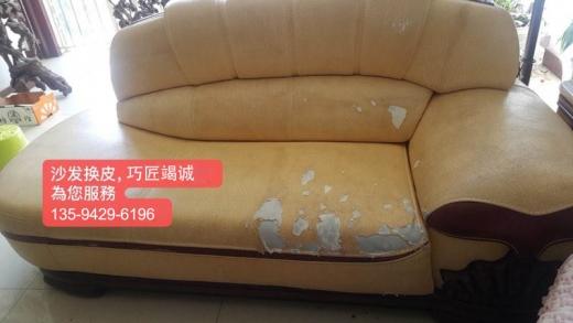 真皮沙发翻新维修